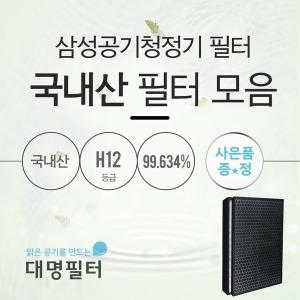국내산 CFX-G100D외 삼성공기청정기호환필터모음