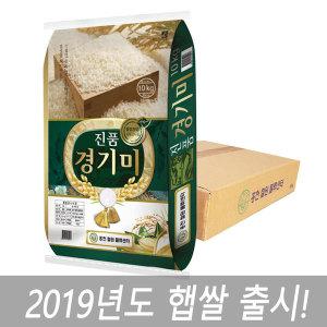 진품 경기미 10kg 햅쌀 19년산 (박스포장)
