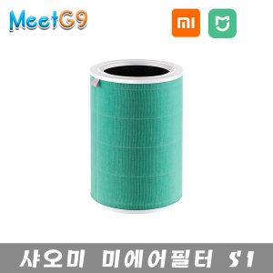 샤오미 미에어필터S1(포름알히드 제거 강화버전)/무배