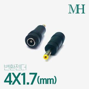 12V 아답터 변환젠더 4X1.7(mm) 아답터젠더 변환잰더