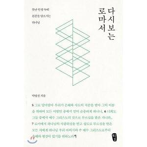 박영선의 다시 보는 로마서 : 못난 인생 속에 본문을 담으시는 하나님  박영선