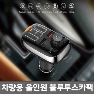 WNA-800BF V2 차량용 올인원 블루투스 오디오 카팩
