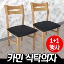 1+1 카민(내추럴)-카페의자/식탁의자/업소용의자