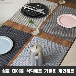 식탁매트/가정용/개인매트 심플한 식탁매트 11color