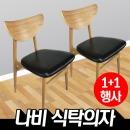 1+1 나비체어(내추럴) 카페의자/식탁의자/인테리어