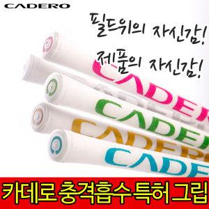 CADERO 카데로 천연고무 충격흡수 골프 그립 2X2 AIR