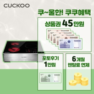 쿠쿠 하이브리드 인덕션 전기레인지 렌탈 특별전