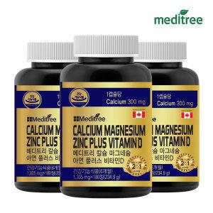 칼슘 마그네슘 아연플러스 비타민D 3병 (18개월분)