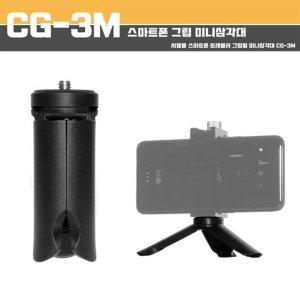 시엘몰 스마트폰 트레블러 그립형 미니삼각대 CG-3M
