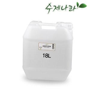 식물성 무수에탄올(99%이상) 18L 알코올 소독