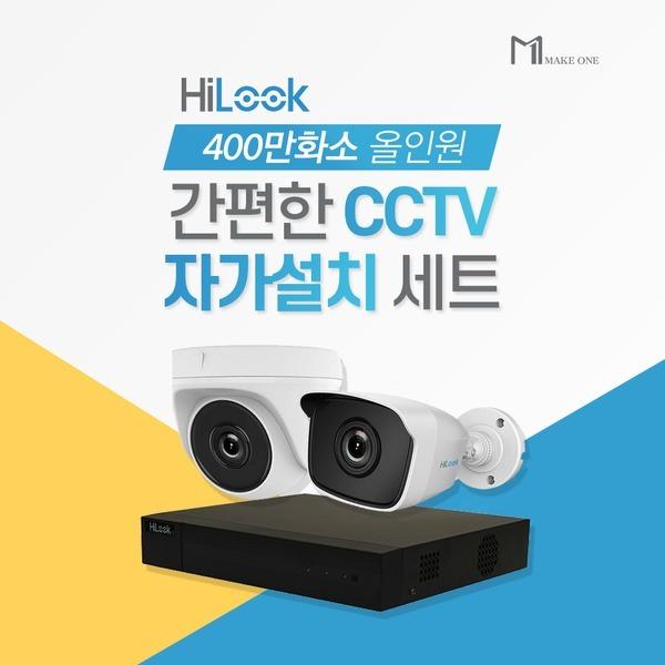 하이룩 CCTV 올인원 QHD 400만화소 간편 자가설치세트