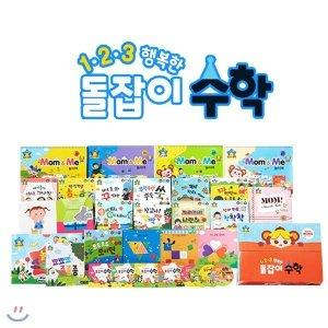 (전집)프리미엄 돌잡이 수학 전23종 : 최신개정판  편집부