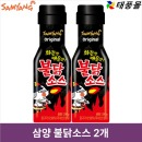 (당일출고/무료배송)삼양 불닭소스2개