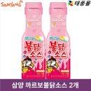 (당일출고/무료배송)삼양 까르보불닭소스 2개