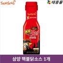 (당일출고/무료배송)삼양 핵불닭소스 1개