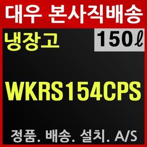 대우전자 레트로 냉장고 WKRS154CPS 150L