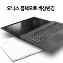 ideapad 330-15IKB 오닉스 블랙으로 색상변경