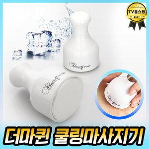 더마퀸 쿨링 마사지기 피부진정 -바디용(화이트)