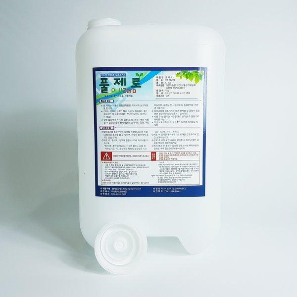 친환경제초제 풀제로 10리터 1통(10배 희석용) 잔디
