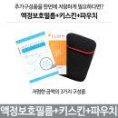 330-15IKB 전용 액정보호필름+키스킨+파우치(-5800원)