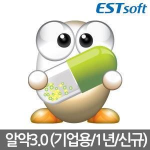 알약 4.0 (기업용 라이선스 신규 1년 2개이상구매)