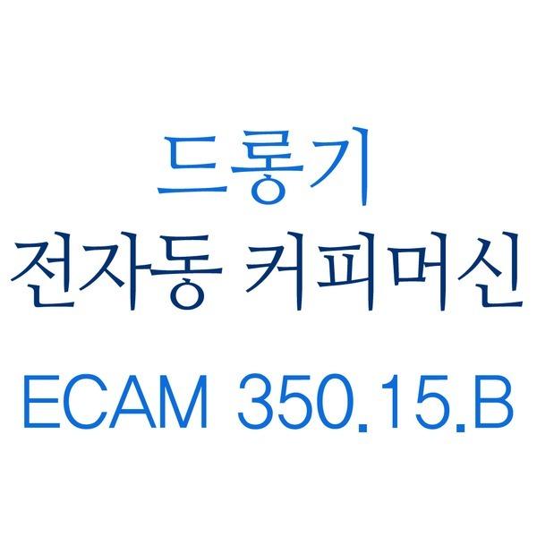 드롱기 ECAM350.15.B 전자동 에스프레소머신 -DL-정품