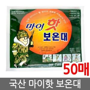 마이핫 보온대 50매 / 추가금액x