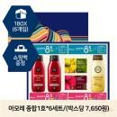 아모레 선물세트 종합 1호 6박스+쇼핑백