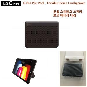 LG 지패드 플러스 팩/스테레오 듀얼스피커/휴대성