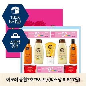 아모레 선물세트 종합 2호 6박스+쇼핑백