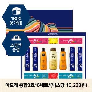 아모레 선물세트 종합 3호 *6세트+쇼핑백 단독세트