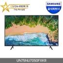 공식파트너) 삼성 UHD TV UN75NU7050FXKR 벽걸이조절
