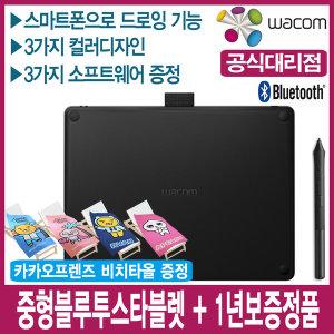 와콤 인튜어스 중형 타블렛 CTL-6100WL 블랙+비치타올+