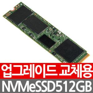 NVMe SSD 128G에서 512G로 교체 cs1011tu용 단품구매X