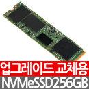 NVMe SSD 128G에서 256GB로 교체 cs1011tu용 단품구매X