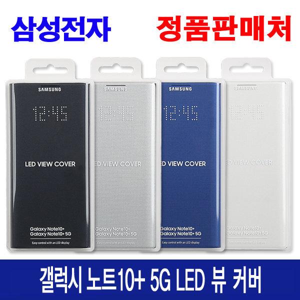 (정품)삼성 갤럭시노트10플러스 LED뷰커버(EF-NN975)