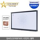 삼성 더 세리프 QLED TV QN43LS01RBFXKR 블랙 43인치