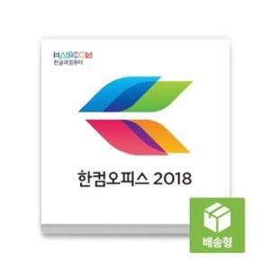 한컴오피스 2018 (가정용 MLP 1PC 다운로드방식)
