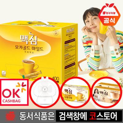 [맥심] 맥심 모카골드 마일드 커피믹스 400T +증정품랜덤