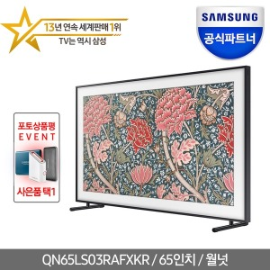 삼성 더 프레임  QLED TV QN65LS03RAFXKR 월넛 65인치
