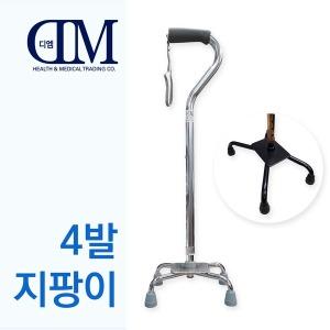 DM 4발 지팡이 효도/부모님/노인/환자/장애인/보행용