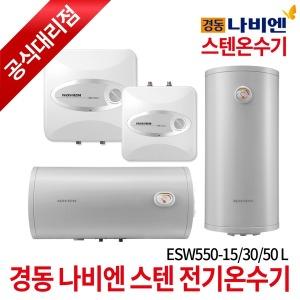 스텐 전기온수기 15리터 벽걸이형 ESW550-15W
