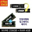 200대 한정 9900원 최종 NVMe 256g 램8gb R5 전용