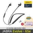 자브라 Evolve 65e 블루투스이어폰 /사은품증정/정품