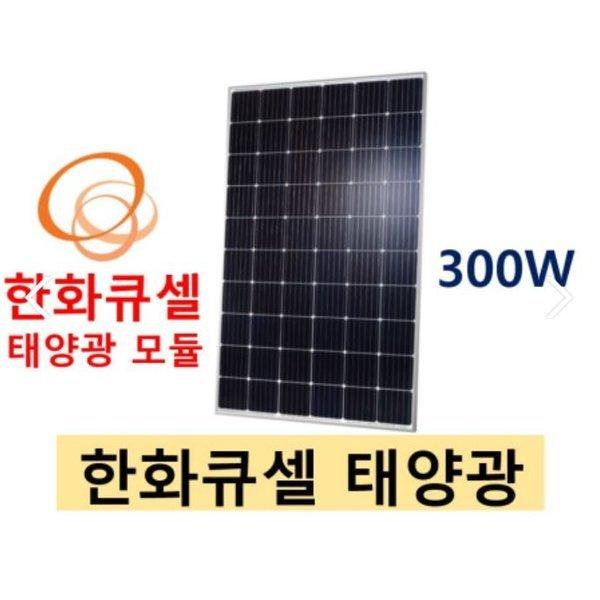 태양광 모듈 300w  한화큐셀 서울/ 경기/ 인천