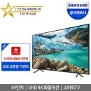 삼성 UHD 4K TV UN49RU7150FXKR 미니슬림벽걸이