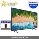 인증점123cm UHDTV UN49NU7150FXKR 스탠드형+HW-N450