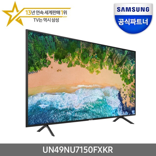 인증점 삼성 UHD TV 49형 UN49NU7150FXKR 스탠드형