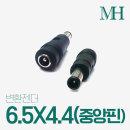 12V 아답터 변환젠더 6.5X4.4(mm) 중앙핀 아답터젠더