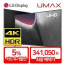 UHD55L 139cm(55) UHDTV 무결점LG패널 HDR/4K USB 지원